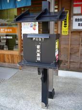 郵便局@伊勢.jpg
