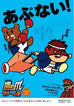 鷹の爪 JR広告ポスター.jpg